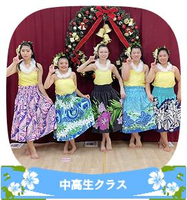 中高生クラス